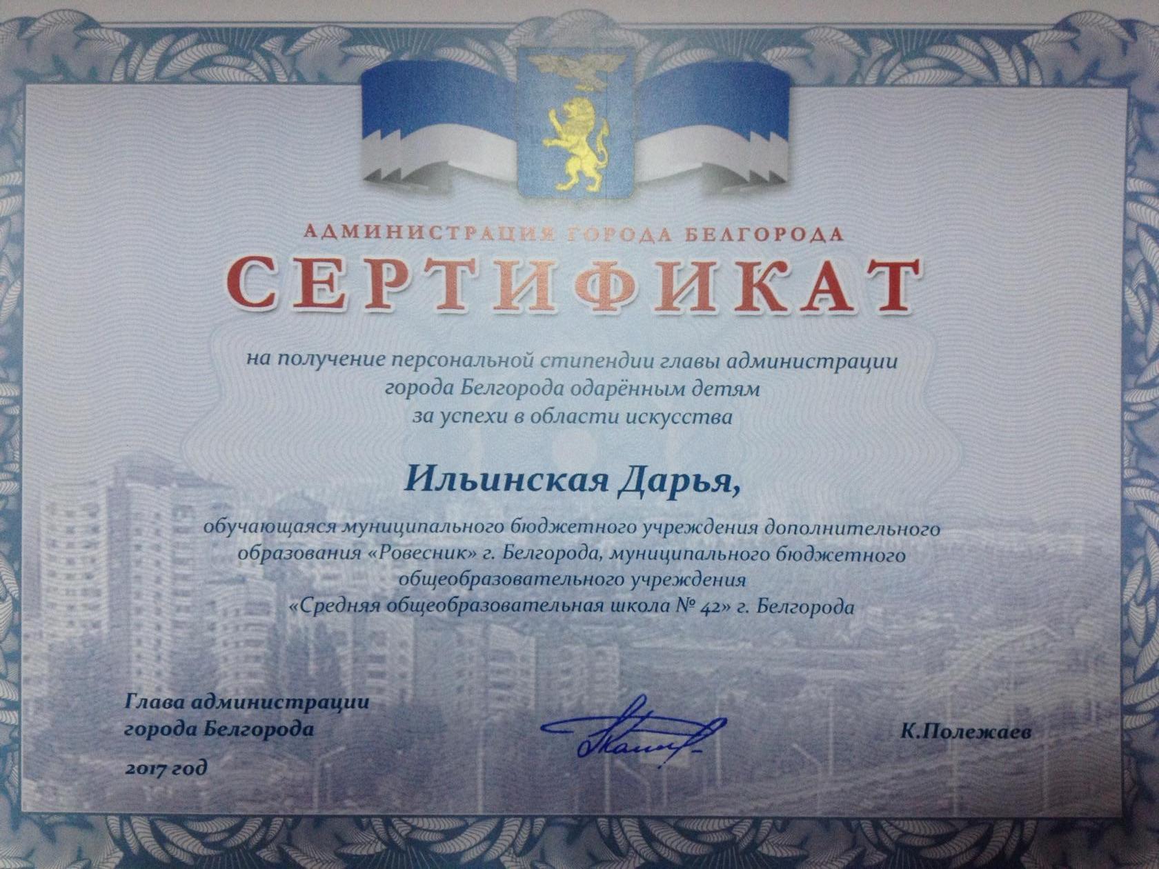 Ильинская Сертификат